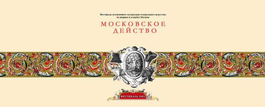 Московское действо